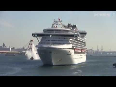 大型客船「サファイア・プリンセス」神戸港へ入港