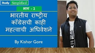 मराठी मध्ये II Part-2 II Most IMP Sessions Of Indian National Congress.II For MPSC by Kishor Gore