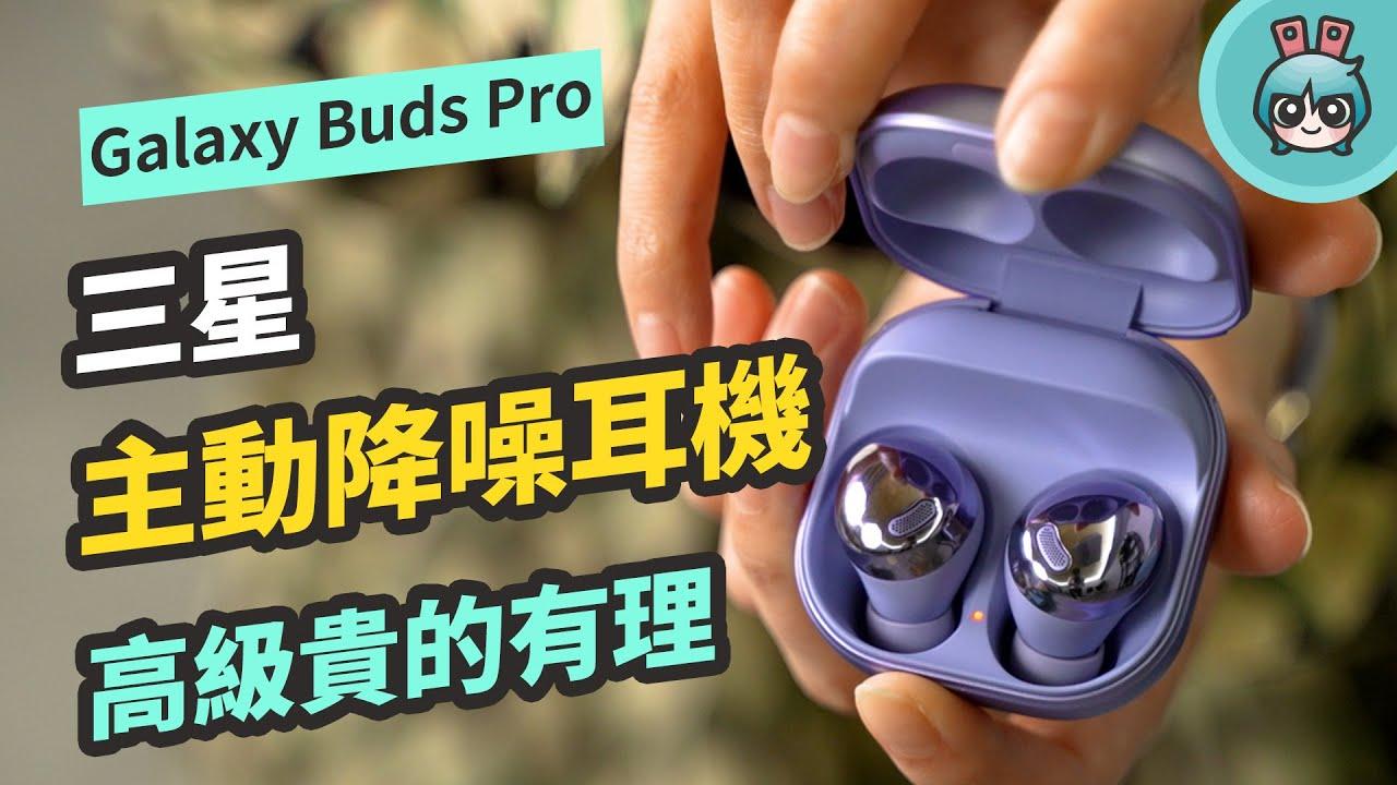 電獺少女 開箱推一波 Galaxy Buds Pro