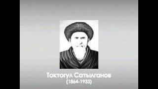 Toktogul Satilganov - Ming Kiyal
