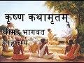 Krishna Katha - कृष्ण कथामृतम् -  Episode 01 - श्रीमद भागवत माहात्म्य  - श्रीमान श्री केशव दास