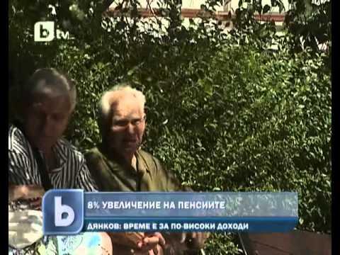 Дянков обещава на пенсионерите по-добър живот
