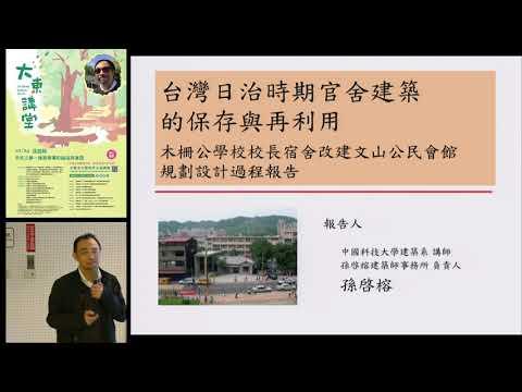 20201024 高雄市立圖書館大東講堂—孫啟榕 「未竟之夢-建築專業的論述與實踐」—影音紀錄