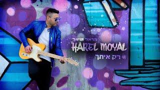 הזמר הראל מויאל - סינגל חדש - רק איתך