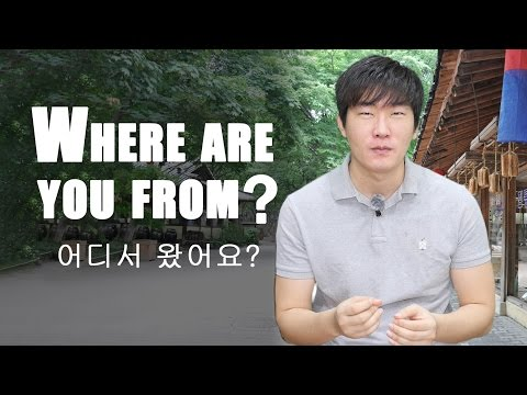 WHERE ARE YOU FROM in Korean