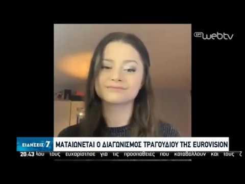 Στεφανία για Eurovision: «Ελπίζω να τα πούμε του χρόνου!» | 18/03/2020 | ΕΡΤ