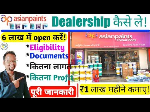 How to open dealership or distributorship of Asian Paint||Asian paint का एजेंसी कैसे ले |