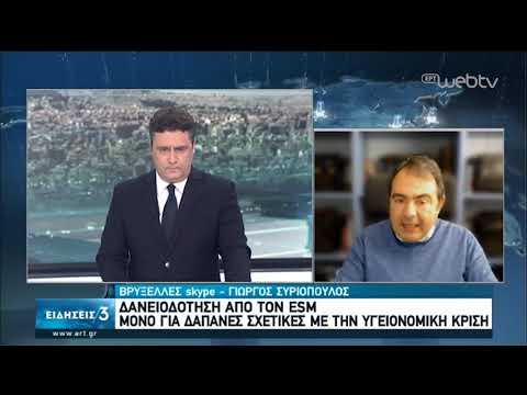 Eurogrοup: Η συμφωνία-Το παρασκήνιο –Οι αντιδράσεις κ η επόμενη ημέρα για την οικονομία 10/04/20 ΕΡΤ