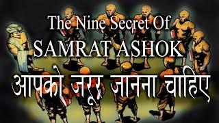The 9 Secret Of Samrat Ashok (सम्राट अशोक के 9 रहस्य)