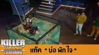 Killer Karaoke Thailand - เเท้ค