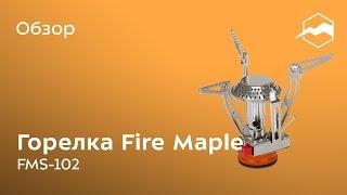 Газовая портативная горелка Fire-Maple FMS-102