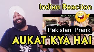 Video Aukat Kya Hai - P4 Pakao Pakistani Prank Reaction #78 download in MP3, 3GP, MP4, WEBM, AVI, FLV January 2017