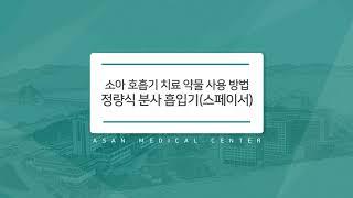 소아 호흡기 치료 약물 사용 방법_정량식 분사 흡입기(스페이서)  미리보기