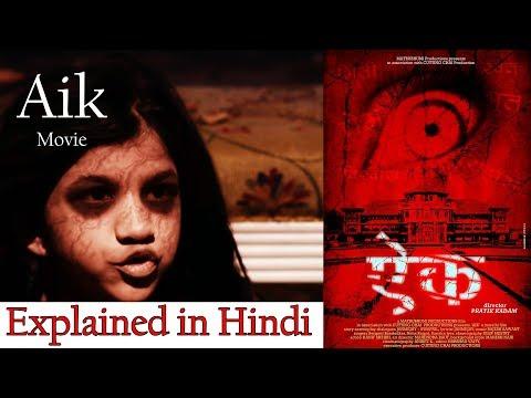 Aik (ऎक) (2012)  Explained In Hindi