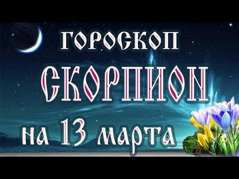 Гороскоп на 13 марта 2018 года Скорпион. Новолуние через 4 дня - DomaVideo.Ru