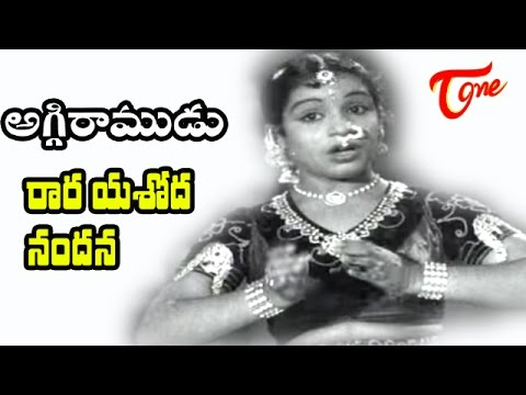 Aggi Ramudu Songs   Rara Yasoda Nandana   NTR   Bhanumathi