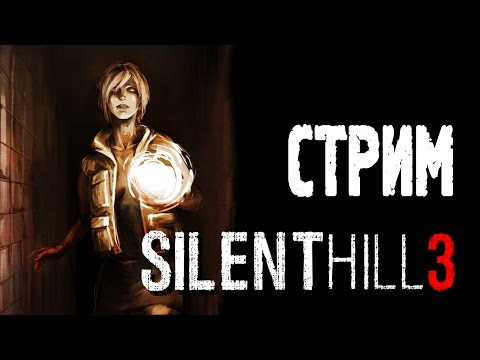 ЕЩЕ ОДНА ПОПЫТКА СТРИМА | Silent Hill 3