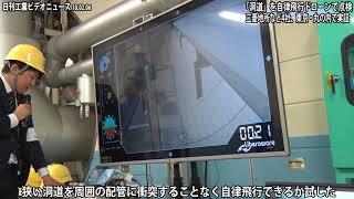 三菱地所など、ドローンで「洞道」点検 丸の内で自律飛行実験(動画あり)