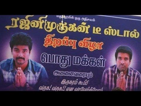 Sivakarthikeyan is Tea Shop Owner in Rajini Murugan Film | New Comedy Movie