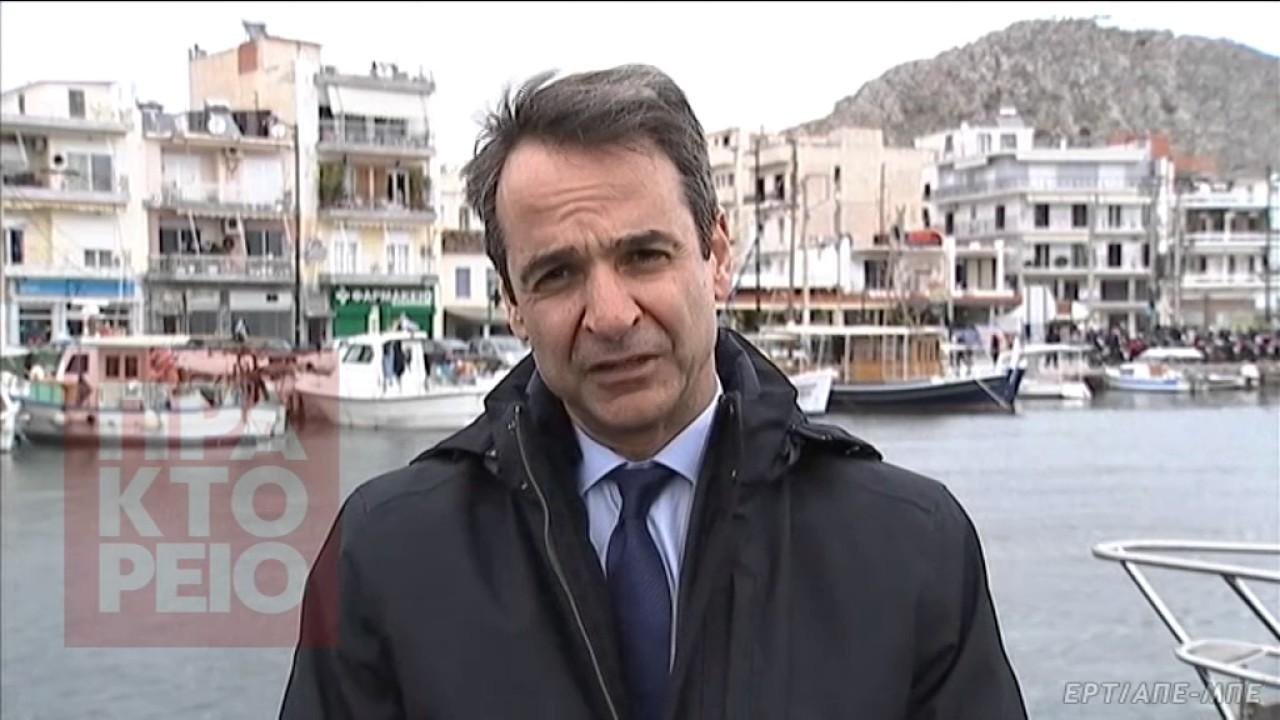 Κυρ.Μητσοτάκης «Ενωμένοι οι Έλληνες θα αποκτήσουμε πάλι την εθνική μας αυτοπεποίθηση»