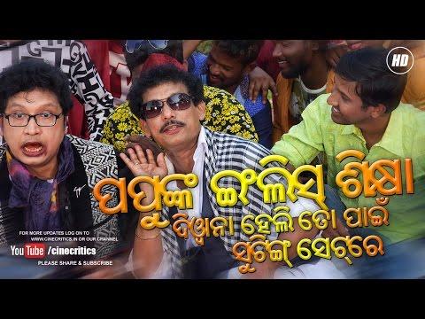 Video Deewana Heli To Pain Odia Movie Papu Pom Pom Funny Comedy - CineCritics download in MP3, 3GP, MP4, WEBM, AVI, FLV January 2017