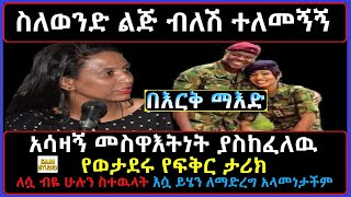 Ethiopia: በእርቅ ማእድ መስዋእትነት ያስከፈለዉ የስንታየሁ የፍቅር ታሪክ ስለ-ወንድ ልጅ ብለሽ ተለመኝኝ