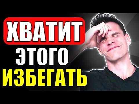 3 ошибки которые портят первое впечатление - DomaVideo.Ru