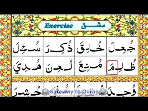 Learn To Read Quran With Tajweed Qaida Lesson 06 Part 2 Arabic Vowel Dhamma Or Pesh
