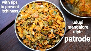 pathrode recipe | ಪತ್ರೊಡೆ ಮಾಡುವ ವಿಧಾನ | how to make patrode | pathrode konkani recipe