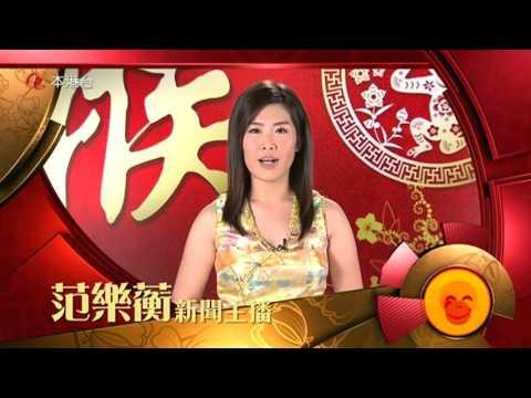 馬到功成:亞洲電視{新聞部} 祝賀大家 新年快樂 鼓舞香江 [ 新年宣傳片07 ]