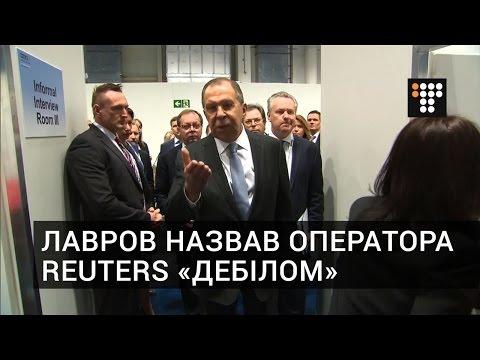 """Лавров назвал оператора""""Reuters"""" дебилом"""