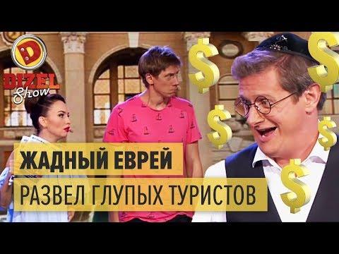 Жадный еврей развел туристов на вокзале в Одессе – Дизель Шоу 2017 | ЮМОР IСТV - DomaVideo.Ru
