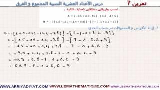 الرياضيات الأولى إعدادي - الأعداد العشرية النسبية المجموع و الفرق : تمرين 7