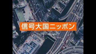 日産自動車PR映像「信号大国ニッポン」