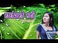 Karkalako pani  New Nepali Song By Tripti Shrestha 2074/2018