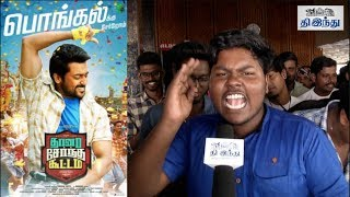 Video Thaanaa Serndha Koottam First Show Fans Reaction | TSK | Suriya | Keerthy Suresh | Ramya Krishnan MP3, 3GP, MP4, WEBM, AVI, FLV April 2018