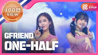 Video Show Champion EP.239 GFRIEND - ONE-HALF [여자친구 - 이분의 일 1/2] MP3, 3GP, MP4, WEBM, AVI, FLV November 2017