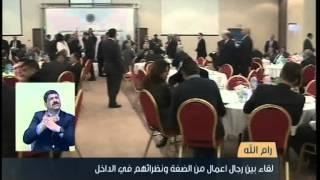 اللقاء الإقتصادي الذي نظمه إتحاد جمعيات رجال الأعمال الفلسطينيين