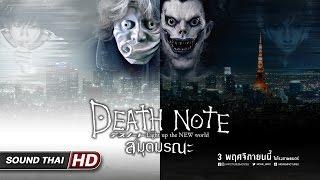 Nonton Death Note  New Trailer                           Film Subtitle Indonesia Streaming Movie Download