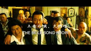The Mole Song  Undercover Agent Reiji Trailer