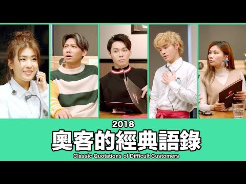 2018奧客的經典語錄【語錄系列】