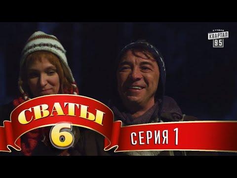Сваты 6 (6-й сезон, 1-я серия) (видео)