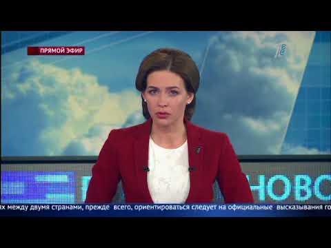 Главные новости. Выпуск от 17.04.2018 - DomaVideo.Ru