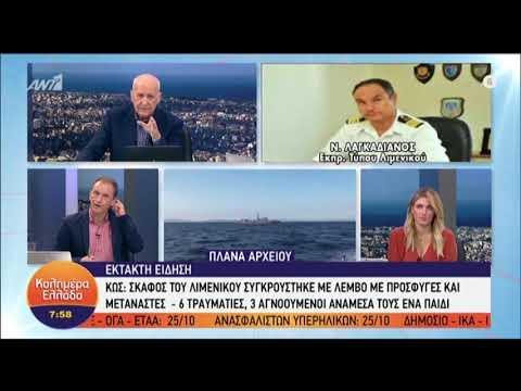 Video - Κως: Σκάφος του Λιμενικού συγκρούστηκε με βάρκα που μετέφερε πρόσφυγες!