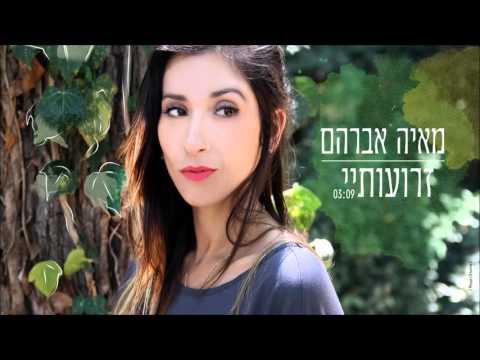 מאיה אברהם - זרועותיי | Maya Avraham - Zro'otai