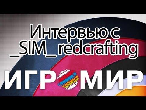 [ИГРОМИР 2013] Интервью с _SIM_ Redcrafting member