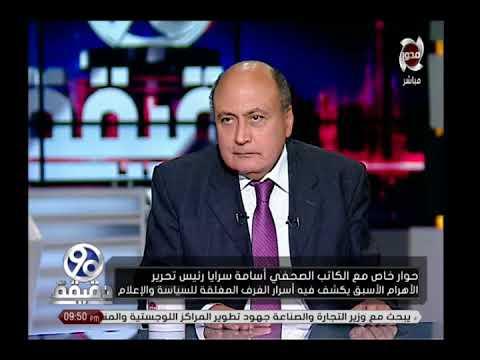 العرب اليوم - شاهد: أسامة سرايا يردّ على حقيقة التصويت في الانتخابات الرئاسية