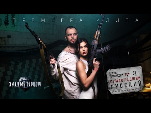 ST & Елена Темникова – Сумасшедший русский