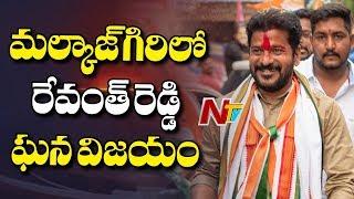 మల్కాజ్ గిరి : రేవంత్ రెడ్డి ఘన విజయం ..! | Election Results 2019 Updates