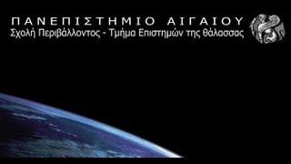 Κλιματικές Αλλαγές - Ελληνικό Φοιτητικό Ντοκιμαντέρ